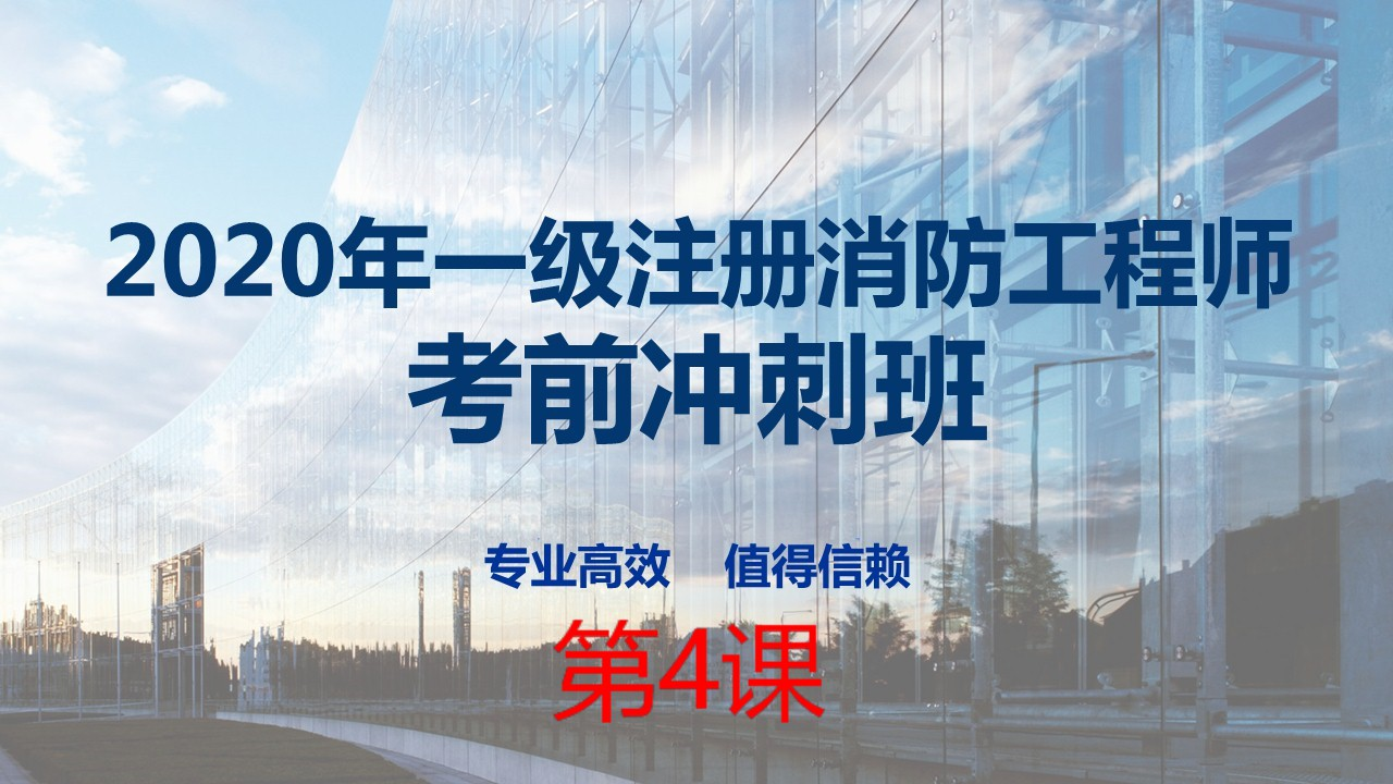 【免费】第4课 民用建筑防火3(实务+能力)