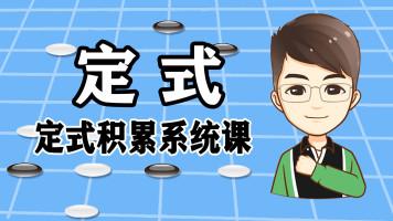 围棋定式积累系统课