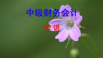东北财经大学 中级财务会计 刘永泽 92讲