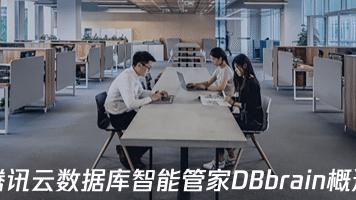 腾讯云数据库智能管家DBbrain概述