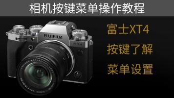 富士XT4相机操作教程