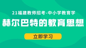 21福建教师招考中小学教育学:赫尔巴特的教育思想