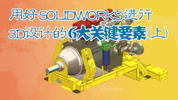 用好SOLIDWORKS进行3D设计的六大关键要素(上集)
