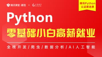 Python全栈+数据分析+爬虫+AI人工智能-挑战年薪30万【六星教育】