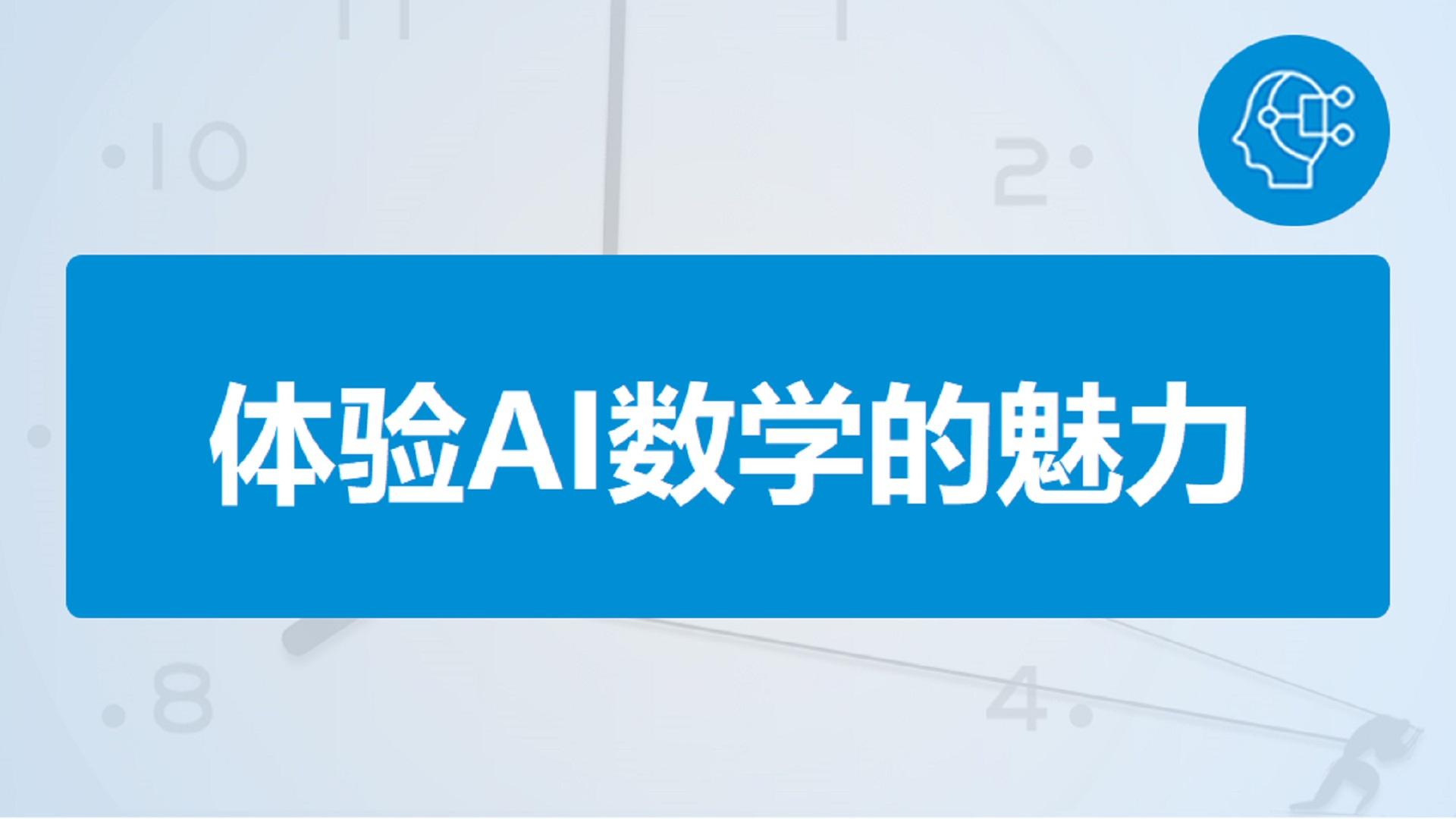 人工智能基础入门到高薪就业AI数学人工智能高等数学_咕泡学院