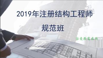 2019年注册结构工程师规范班公开课