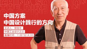 中国方案-中国设计践行的方向/柳冠中主讲,中国工业设计之父