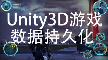 Unity3D游戏数据持久化