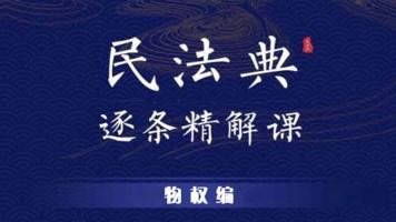 民法典逐条精讲课【物权编】