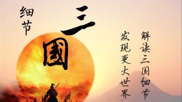 《三国演义》经典细节解读