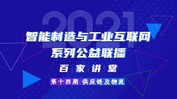 【第十四期 供应链及物流】2021智能制造与工业互联网百家讲堂
