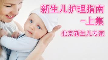 新生儿护理指南上集准妈妈怀孕育儿宝典北京新生儿专家主讲