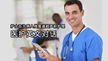 ISPN培训RN考试--护士在为病人做食道超声前护理--医护英文对话