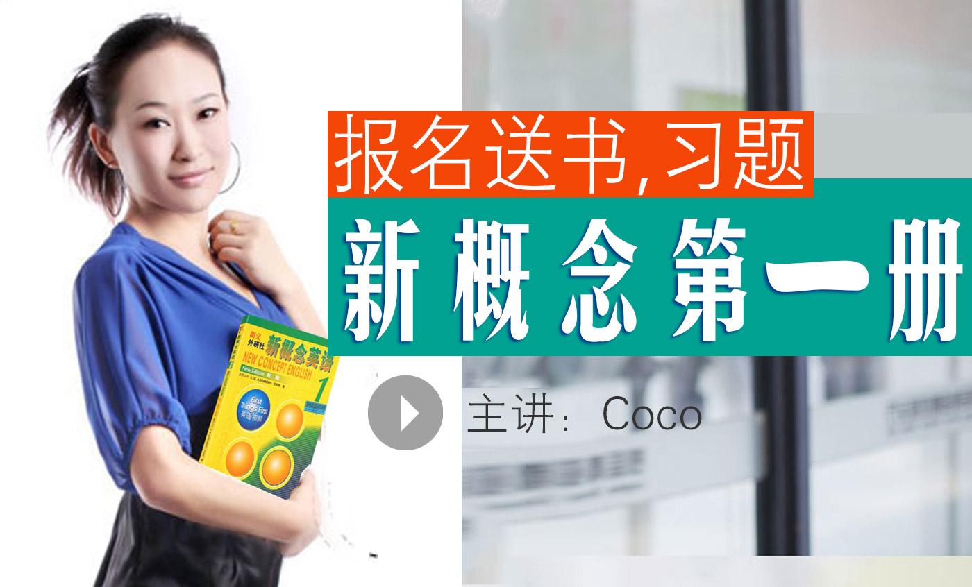 新概念英语coco新概念英语第1册,第234册【送MP3每课练习题】