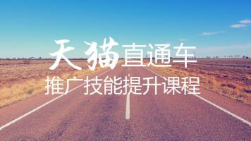 天猫店铺直通车推广技能提升课程