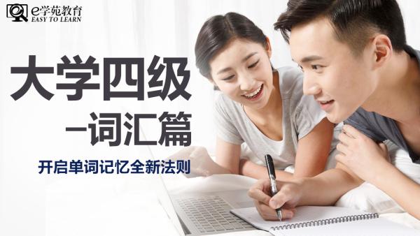 【录播】大学英语四级词汇极速通关四级考试在线视频网络课程CET4