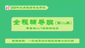 【林胖】2021年注册道路工程师专业考试全程辅导班