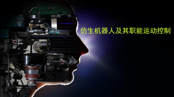 仿生机器人及其职能运动控制-哈尔滨工业大学-吴伟国
