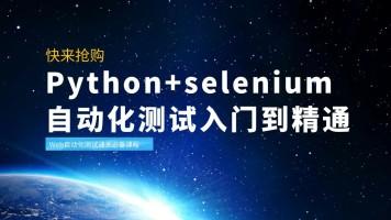 Python+Selenium自动化测试入门到精通