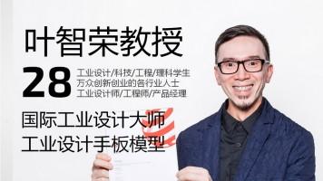 叶智荣教授腾讯课堂28 [工业设计手板模型] (61分钟)
