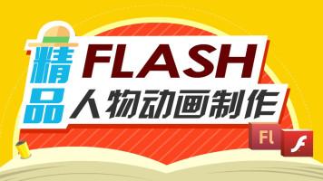 【flash精品课系列】flash人物动画制作初级精品课
