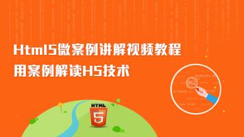html5微案例讲解视频教程--千锋教育
