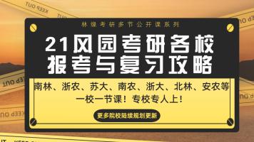 【7校联盟】21届风景园林考研复习攻略与择校讲座