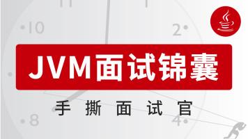 JVM面试,手撕面试官,jvm性能调优,java高级开发,java架构师_咕泡