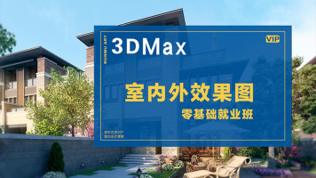【VIP】3DMAX室内外效果图 /家具/景观/园林/建筑/展览/硬装/软装