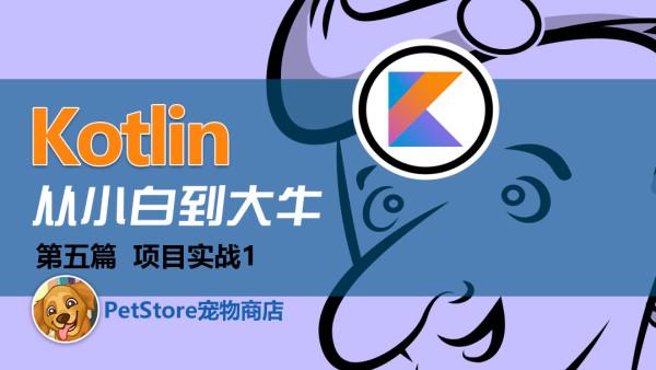 Kotlin从小白到大牛第5篇项目实战1——开发PetStore宠物商店项目