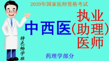 2020年医师资格考试中西医执业(助理)医师之药理学部分