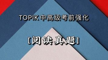 韩语TOPIK中高级考级强化课【正音教育】