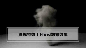 Fluid烟雾效果丨模型特效丨影视特效丨王氏教育集团