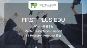 【First Plus】Dissertation Support Research Proposal检查