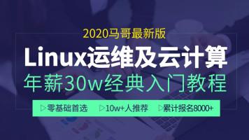 2020马哥最新版高端Linux运维云计算年薪30W经典入门教程