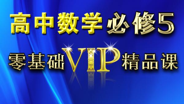 【高中数学必修5】零基础VIP精品课 细讲精讲秒杀 必修5系统课程