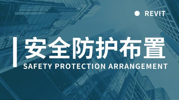 Revit-安全防护布置