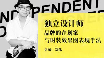 独立设计师品牌的企划案与时装效果图表现手法