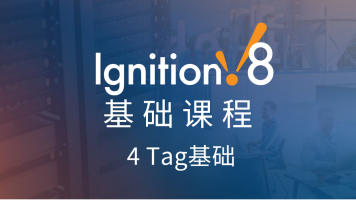 Ignition基础课程-Tag基础