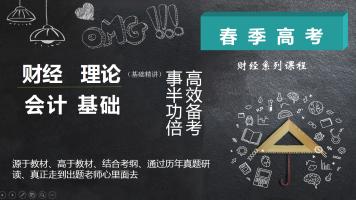 春考网课财经《会计基础》项目七财务报表