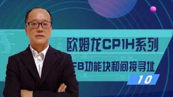 欧姆龙PLC_CP1H_FB功能块和间接寻址