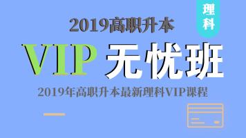 【恭学网校】高职升本 | 2020年天津市专升本《VIP无忧班》理科