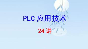常州信息职业技术学院 PLC应用技术 张志柏 24讲
