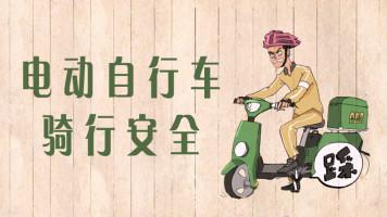 电动自行车骑行安全