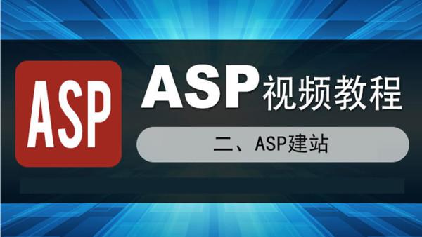 asp快速建站课程(asp建站,asp实战,asp视频)