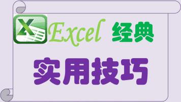 Excel经典实用技巧