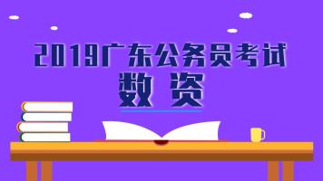广东省公务员考试数资专项突破
