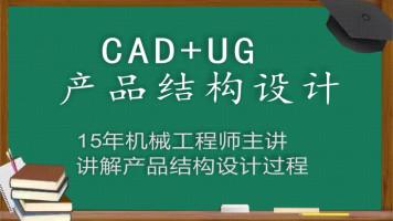cad+ug 产品结构设计
