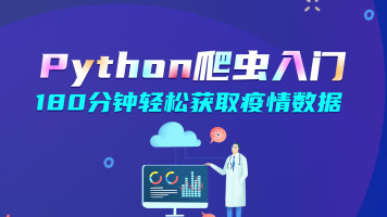 Python爬虫入门教程180分钟轻松获取疫情数据