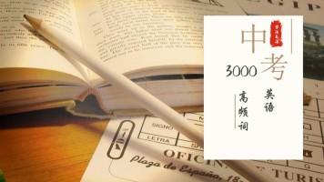 中考英语3000高频词速读